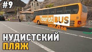 Tourist Bus Simulator #9 Нудистский пляж