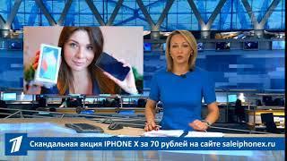 iphone X за 70 рублей! Сенсационная новость 12-49