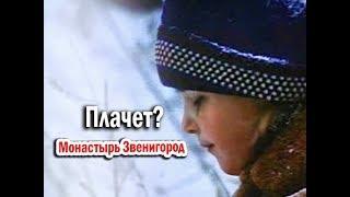 Почему в Звенигородском монастыре плакала девочка