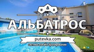 """Отель """"Альбатрос"""", Анапа. Лечение и отдых в Краснодарском крае."""