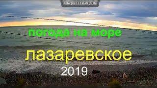 ✽Погода на море 2 Января 2019│Lazarevskoye Sochi