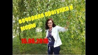 Анапа 15.06.2018 ВЕЧЕРНЯЯ ПРОГУЛКА К МОРЮ