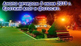 Анапа вечером в 23:45. Краткий vlog и фотографии вечерней Анапы 5 июня 2019 г.