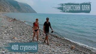 Нудистский пляж 400 Ступеней Супсех. Анапа