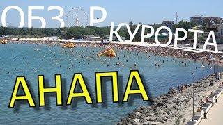 Анапа. Развлечения, пляжи и достопримечательности Анапы. Обзор Анапы.