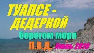 ТУАПСЕ - ДЕДЕРКОЙ  Берегом моря  ПВД  Июнь 2019