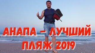 #АНАПА - ЛУЧШИЙ ПЛЯЖ 2019 - БУРЕВЕСТНИК
