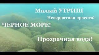 Анапа - Малый Утриш. Невероятно чистое море! Прозрачная вода! Пляжный сезон 2019 открыт!