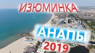 САМОЕ ИНТЕРЕСНОЕ О ГОРОДЕ-КУРОРТЕ АНАПА! 2019