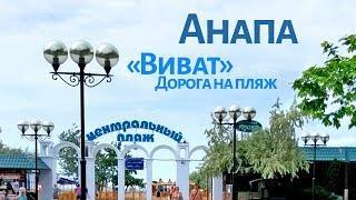 Анапа 23.05.2018 Путь на центральный пляж от гостевого дома Виват