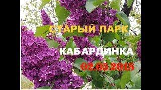 Анапа 02.05.2018  Кабардинка - Старый парк.