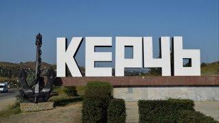 Керчь. Отдых в Крыму. Море, пляж, цены, жильё, достопримечательности, прогулка (1 часть)
