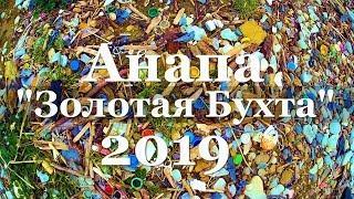 ВНИМАНИЕ! Спешите увидеть Красивый разноцветный галечный пляж в Анапе 2019.