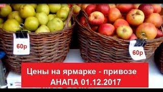 Ярмарка - привоз в Анапе 01.12.2017.