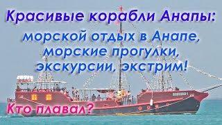 Анапа. Морские прогулки, экскурсии, морской отдых, красивые корабли Анапы. Кто на чем плавал?