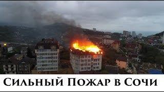 """Пожар в Сочи """"Панорама Сочи"""" чп горит Черное море курорт"""