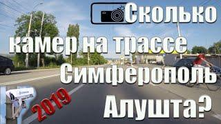 Дорога Симферополь Алушта 2019 сколько камер на дороге достопримечательности