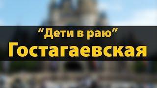 """""""дети в раю"""" ст. """"Гостагаевская"""""""