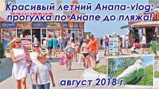 Красивейший летний Анапа-vlog: прогулка по Анапе до пляжа с ул.Самбурова через ул.Астраханская. Парк