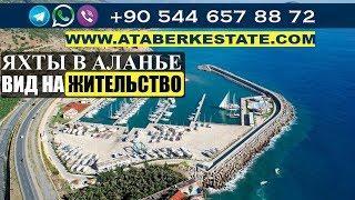 Яхты в Турции. Марина Алании: стоимость стоянки яхты в Турции. Alanya yacht