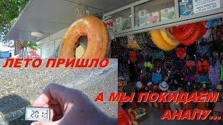 АНАПА 15.05.2019 ЛЕТО ПРИШЛО,  А МЫ ПОКИДАЕМ АНАПУ