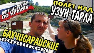 Путешествие  в  Крым. Узун-Тарла. Сфинксы Бахчисарая. Каралезская долина