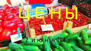 Анапа. ЦЕНЫ 02 июня 2017 г. Восточный рынок ( привоз)