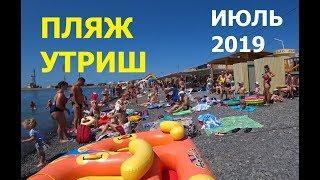 #1 Анапа 2019 Пляж Утриш Цены Развлечения