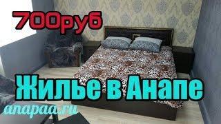 Снять комнаты в Анапе ул.Шевченко