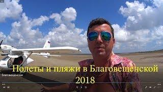 Полеты и пляжи в Благовещенской