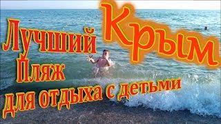 Лучшие пляжи Крыма для отдыха с детьми на море, АвтоОтдых178.