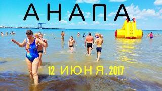 Анапа ул. Горького, Центральный пляж 12 июня 2017