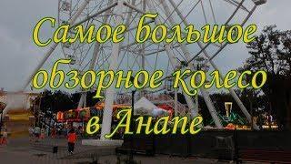 4К. Самое большое обзорное колесо в Анапе