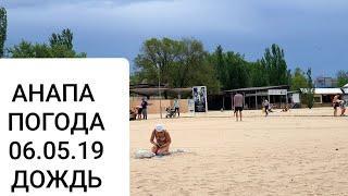 АНАПА 06 05 19 погода Дождь Джемете  Центральный пляж Сезон 2019 виола Анапа
