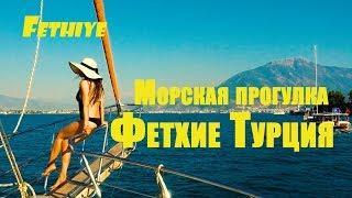 ФЕТХИЕ ТУРЦИЯ/МОРСКАЯ ПРОГУЛКА НА ЯХТЕ/Fethiye Turkey