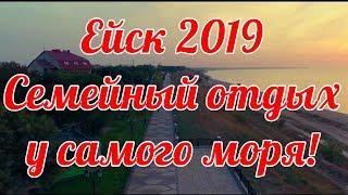 ЕЙСК 2019! СЕМЕЙНЫЙ ОТДЫХ У САМОГО МОРЯ!