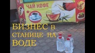 Анапа, Гостагаевская. Бизнес на воде.