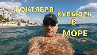 ???????? 4 октября.Мы купаемся в черном море в Алуште.Вода +20.Туристы в Крыму.Крым 2018