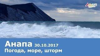 Анапа. Погода 30.10.2017 ШТОРМ на море пляж 40 лет Победы Высокий берег