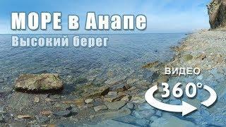 Море в Анапе — Видео 360°. Релакс под шум моря