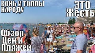 АНАПА 2019 Это Жесть Пляжи Анапы Цены на Отдых на Море и  это не Крым