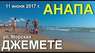 ДЖЕМЕТЕ ????(АНАПА) ул. МОРСКАЯ, пляж, море, 11 июня 2017 г.
