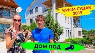Дом в Судаке  у Ксюши! Жильё у моря в Крыму 2019 обзор и цены часть 2