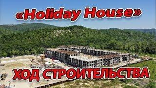 АНАПА - жилой комплекс «Holiday House»