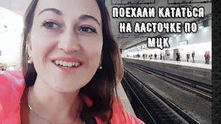 """ПОЕХАЛА КАТАТЬСЯ. ОСЕНЬ. МОСКВА 2018. Поезд """"Ласточка"""" МЦК"""