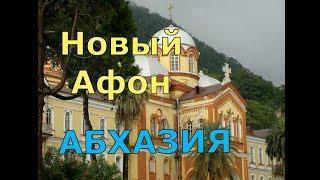 ???? Абхазия ???? Новый Афон.Где он находится и в каком состоянии. Путешествия по Абхазии самостояте