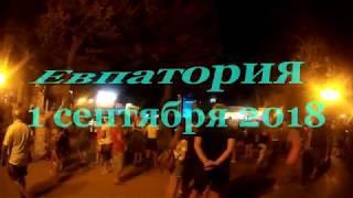 Евпатория 1 сентября  2018