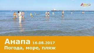 Анапа погода 16.08.2017, центральный пляж, температура воды, чистое тёплое море