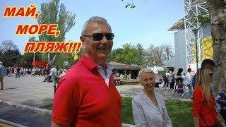 АНАПА 01.05.2019   МАЙ, ПЛЯЖ ,МОРЕ