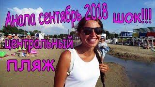 Анапа сентябрь 2018/ в шоке от центрального пляжа